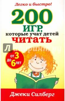Силберг Джеки 200 игр, которые учат детей читать от 3 до 6 лет