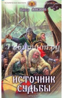 Алехин Павел Рюрик-2: Источник судьбы