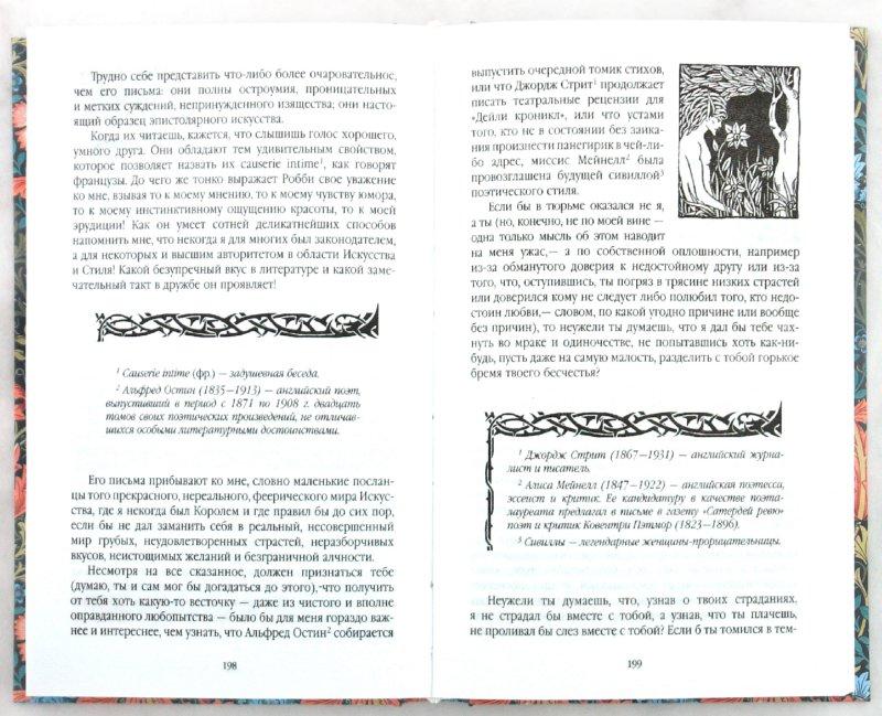 Иллюстрация 1 из 5 для Стихотворения; Исповедь; Сказки;  Афоризмы и парадоксы - Оскар Уайльд | Лабиринт - книги. Источник: Лабиринт