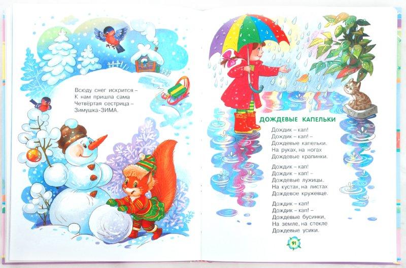 Иллюстрация 1 из 32 для Большая книга для самых маленьких. Читаем, играем, танцуем, поем - Екатерина Карганова | Лабиринт - книги. Источник: Лабиринт