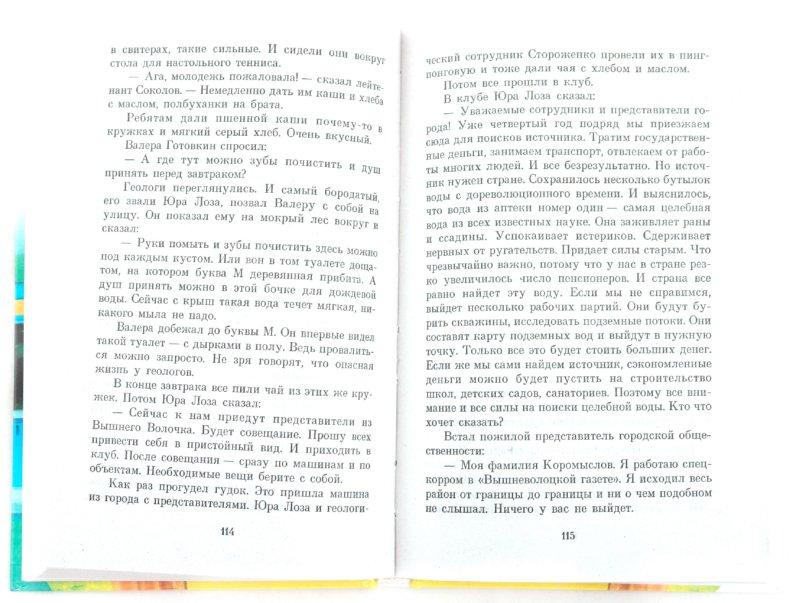 Иллюстрация 1 из 8 для 25 профессий Маши Филипенко - Эдуард Успенский | Лабиринт - книги. Источник: Лабиринт