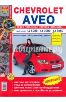 Chevrolet Aveo седан 2003-2005 и хэтчбек 2003-2008. Эксплуатация, обслуживание, ремонт