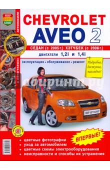 Chevrolet Aveo седан с 2005 г, хэтчбек с 2008 г. Эксплуатация, обслуживание, ремонт