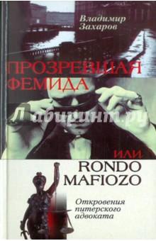 Захаров Владимир Генрихович Прозревшая Фемида, или Rondo mafiozo. Откровения питерского адвоката