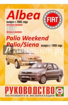 Руководство по ремонту и эксплуатации Fiat Albea/Palio Weekend/Palio/Siena, выпуск с 1998 г.