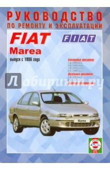 Руководство по ремонту и эксплуатации Fiat Marea с 1996 г. выпуска, бензин/дизель