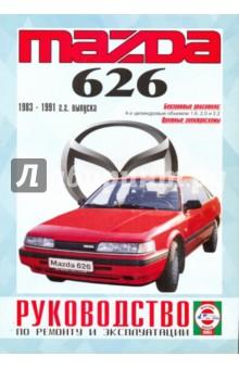 Руководство по ремонту и эксплуатации Mazda 626, бензин, 1983-1991 гг. выпуска