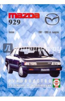 Руководство по ремонту и эксплуатации Mazda 929, бензин, 1987-1993 гг. выпуска