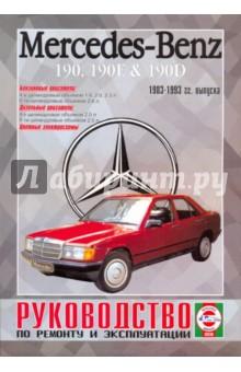 Руководство по ремонту и эксплуатации Mercedes 190, 190Е&190D, бензин/дизель, 1983-1993 гг. выпуска