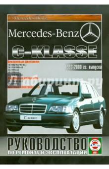 Руководство по ремонту и эксплуатации Mercedes-Benz  С-класс, бензин, 1993-2000 гг. выпуска