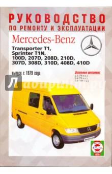 Руководство по ремонту и эксплуатации Mercedes-Benz 207D-410D, TransporterT1, SprinterТ1N, с 1979 г.
