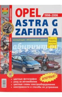 Автомобили Opel Astra G, Zafira А (1998-2006). Эксплуатация, обслуживание, ремонт