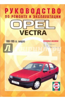 Руководство по ремонту и эксплуатации Opel Vectra, бензин 1988-1995 гг. выпуска