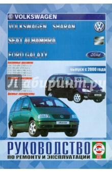 Руководство По Ремонту Ford Galaxy 2.3