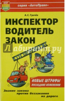 Инспектор, водитель, закон 2013