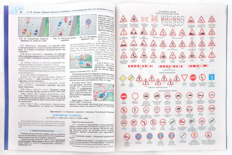 Иллюстрация 1 из 17 для Правила дорожного движения с комментариями для всех понятным языком - Сергей Зеленин | Лабиринт - книги. Источник: Лабиринт