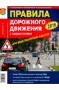 Правила дорожного движения с комментариями для всех понятным языком. 2010