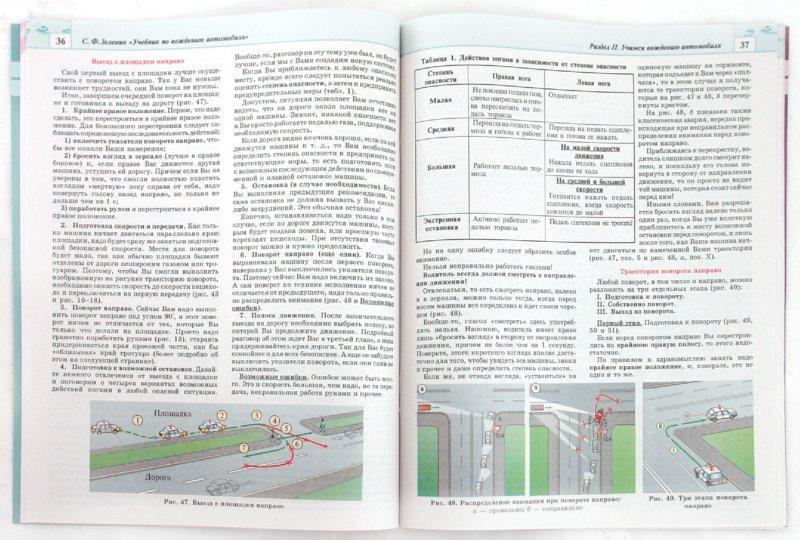 Зеленин С Ф Учебник По Вождению Автомобиля Читать Онлайн