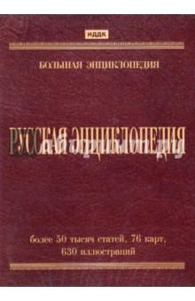 Русская энциклопедия (DVDpc)