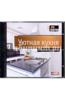 Уютная кухня своими руками (DVDpc)