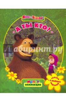 А ты кто? Маша и Медведь