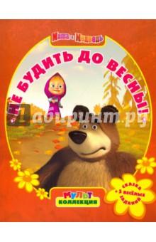Не будить до весны! Маша и Медведь. Мультколлекция