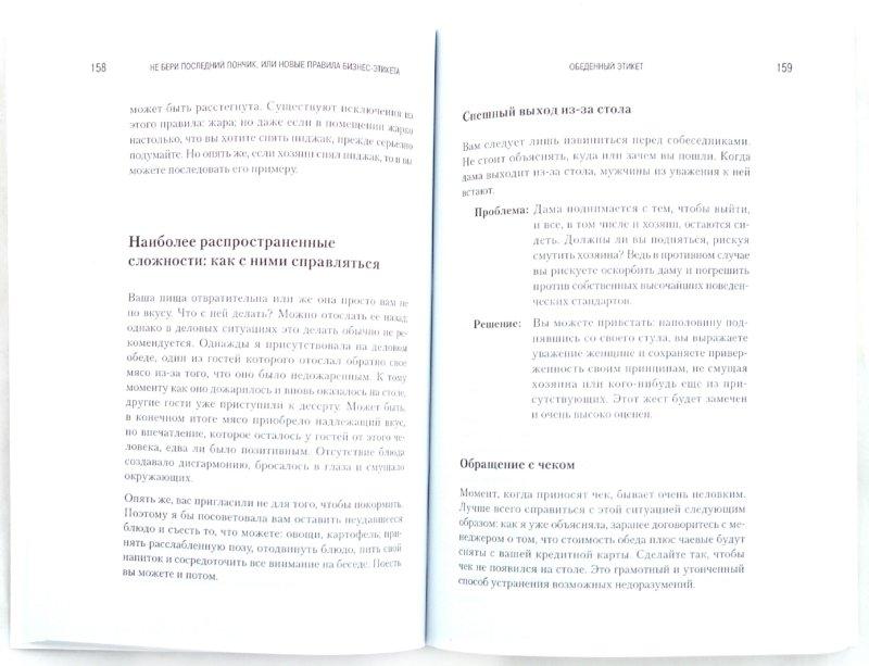 Иллюстрация 1 из 7 для Не бери последний пончик, или Новые правила бизнес-этикета - Джудит Боумэн | Лабиринт - книги. Источник: Лабиринт