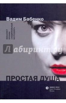 Простая душаСовременная отечественная проза<br>Владимир Бабенко - финалист премии Национальный бестселлер.<br>В жизни Елизаветы, молодой и привлекательной москвички, начинают происходить странные вещи. За ней следят, ее беспокоят анонимными звонками, она получает цветы и подарки от людей, которых совсем не знает…<br>В основе сюжета романа Простая душа - история любви и предательства, разворачивающаяся перед читателем по мере того, как непредвиденные обстоятельства заставляют героев менять свои планы и совершать неожиданные поступки. Каждый из персонажей стремится к достижению личных целей, но в итоге обретает совсем не то, чего ожидал. В какой-то момент судьба сводит всех героев вместе при обстоятельствах интригующих и пугающих.<br>