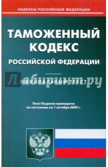 Таможенный кодекс Российской Федерации по состоянию на 01.10.09