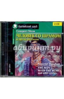 Человек со шрамом и другие рассказы (2CD)
