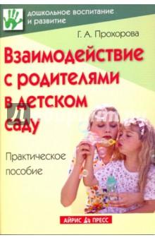 Взаимодействие с родителями в детском саду
