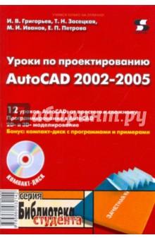 Уроки по проектированию AutoCAD 2002-2005 (+CD)