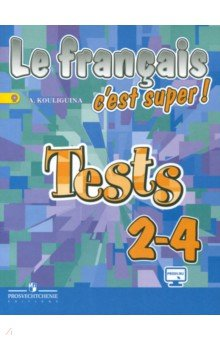 Французский язык. Тестовые и контрольные задания. 2-4 классы. ФГОС