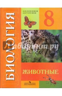 Биология. Животные. 8 класс . Учебник для специальных (коррекционных) образ. учрежд. VIII вида
