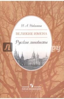 Великие имена. Русские лингвисты. 9-11 класс