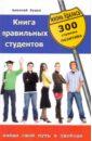 Рудак Алексей. Книга правильных студентов. 300 страниц позитива