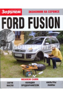 Ford Fusion. �������� �� �������