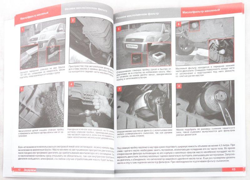 Иллюстрация 1 из 8 для Ford Fusion. Экономим на сервисе   Лабиринт - книги. Источник: Лабиринт