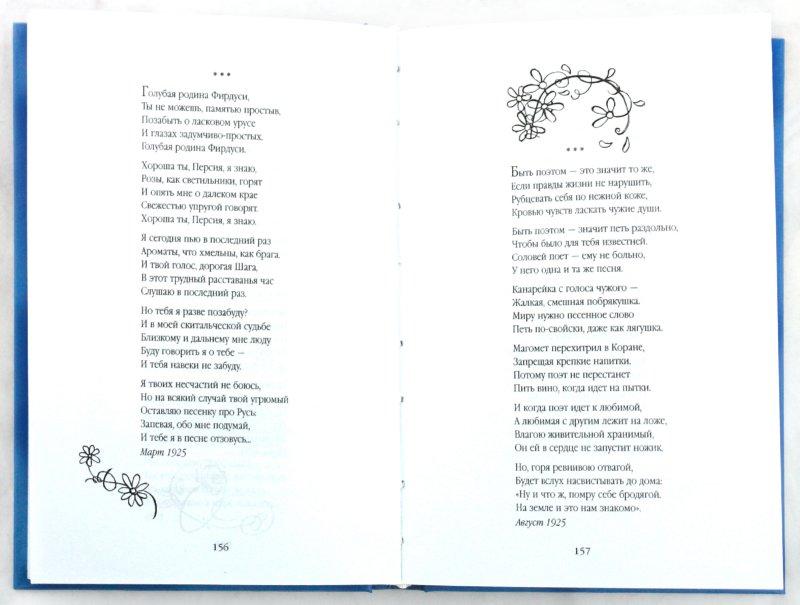 Иллюстрация 1 из 8 для Стихи любимым. Лирика - Сергей Есенин | Лабиринт - книги. Источник: Лабиринт