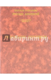 Псковские летописи. Полное собрание русских летописей. Том 5. Выпуск 1