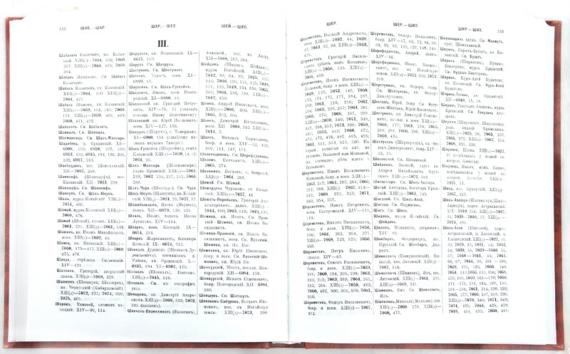 Иллюстрация 1 из 8 для Летописный сборник, именуемый Патриаршей или Никоновской летописью. Том 14 | Лабиринт - книги. Источник: Лабиринт