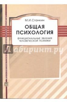 Общая психология: Функциональные явления человеческой психики: Учебное пособие