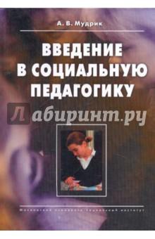 миллимеTR: мудрик введение в социальную педагогику: http://midshipmensimaof.blogspot.com/2013/02/blog-post_6056.html
