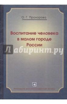 Воспитание человека в малом городе России: Монография