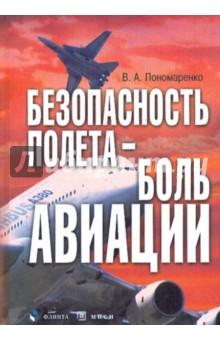Безопасность полета - боль авиации