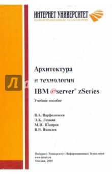 Архитектура и технологии IBM@server zSeriesИнформатика<br>В книге изложены основные архитектурные принципы и технологии систем IBM eServer zSeries, являющихся дальнейшим развитием широко известных ЭВМ S/360, S/370 и S/390. Приведены особенности организации ЭВМ, характеристики процессоров, памяти и периферийного оборудования. Представлены компоненты, принципы построения, базовые механизмы, а также языковые и интерфейсные средства операционной системы z/OS. Изложены вопросы построения сетей на базе серверов zSeries, включая проблемы обеспечения безопасности данных. Рассмотрены программные средства IBM для построения информационных систем (WebSphere, DB2, Lotus, MQSeries). Приведены примеры практической реализации решений IBM на платформе zSeries.<br>Книга ориентирована на специалистов широкого профиля, связанных с применением средств вычислительной техники и созданием информационных систем. Она может быть использована в качестве справочного и учебного пособия для студентов высших учебных заведений при изучении современных высокопроизводительных систем.<br>Рекомендовано для студентов высших учебных заведений, обучающихся по специальностям в области информационных технологий.<br>