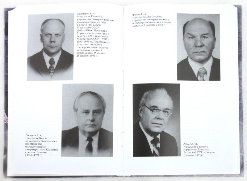 ����������� 1 �� 11 ��� ������������ ������� � ����. 1917-1991 ��. - ������� ������� | �������� - �����. ��������: ��������