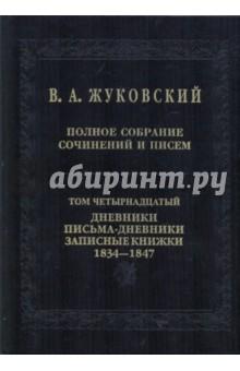 ������ �������� ��������� � �����. � 20-�� �����. ��� 14. ��������. ������-�������� 1834-1747 �����
