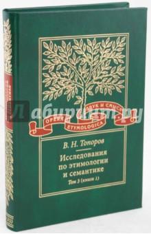 Исследования по этимологии и семантике. Том 3. Индийские и иранские языки. Книга 1