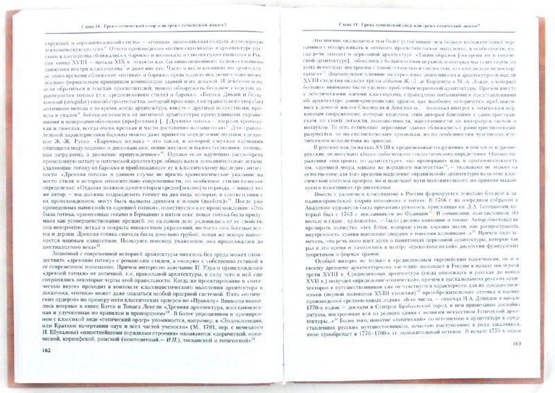 Иллюстрация 1 из 5 для Образ русского храма и эпоха Просвещения - Илья Путятин | Лабиринт - книги. Источник: Лабиринт